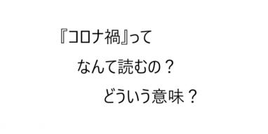 「コロナ禍」