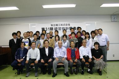 31期 経営指針発表会