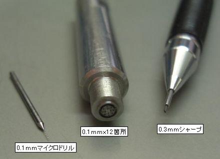 φ0.1mm穴加工に挑戦