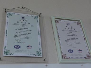 ISO委員会です! ISO9001:2015/ISO14001:2015認証を取得しました。